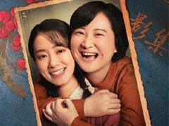 你好李焕英电影经典催泪台词 下辈子咱们还做母女