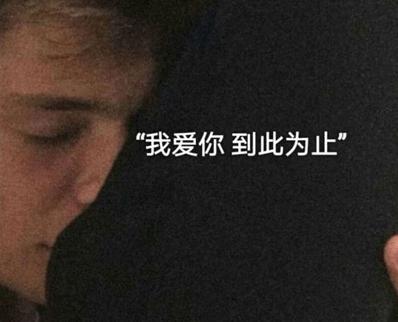 失恋的句子心情说说带图片 失恋极度伤感的文案8