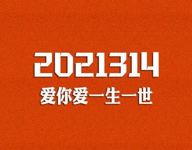 2021314朋友圈发什么好 2021年3月14甜蜜的告白文案1
