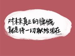 适用于任何心情的句子配图 任何情绪都可以发的简短文案