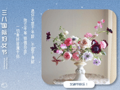 2021三八妇女节祝福语简短带图片 温馨又很文艺的三八妇女节祝福语