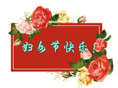 3.8妇女节给母亲的贺卡祝福语 2021妇女节给妈妈说的暖心话