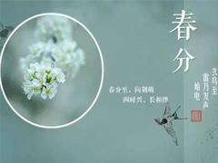 2021春分节气的暖心祝福语 今日春分的朋友圈说说