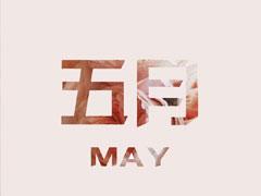 2021关于五月的伤感说说 告别四月迎接五月的伤感句子
