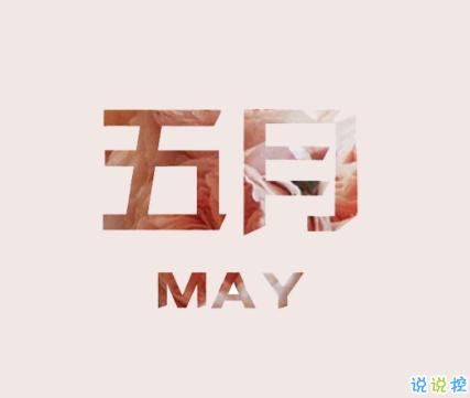2021关于五月的伤感说说 告别四月迎接五月的伤感句子 爱情 第1张