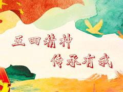五四青年节的励志句子 2021五四青年节的励志语