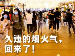武汉解封一周年的说说 武汉重启一周年的句子