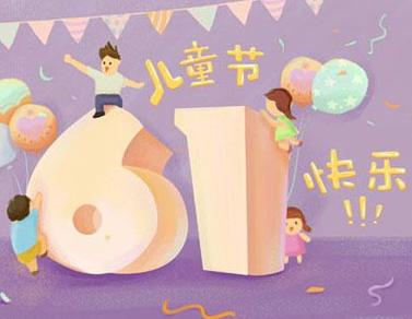 2021六一儿童节发朋友圈的俏皮句子 六一儿童节的幽默说说2