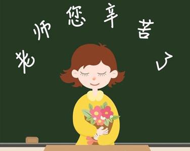 毕业季感恩老师的话 给老师的暖心留言2