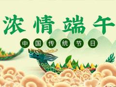 端午节伴侣圈晒吃粽子的案牍 端午节吃粽子发伴侣的说说