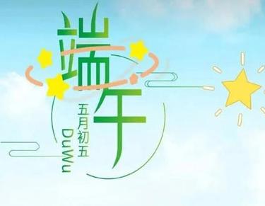 2021端午节的微信祝福语大全 端午节的朋友圈好听祝福1