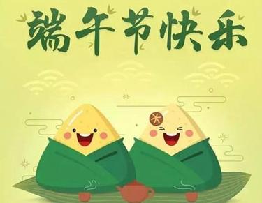 2021端午节的微信祝福语大全 端午节的朋友圈好听祝福2