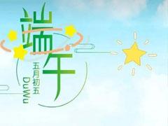 2021端午节的微信祝福语大全 端午节的伴侣圈好听祝福