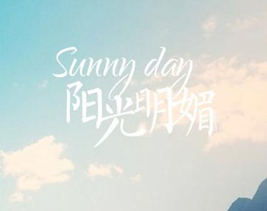 阳光明媚的表情说说配图 阳光好表情好的句子14