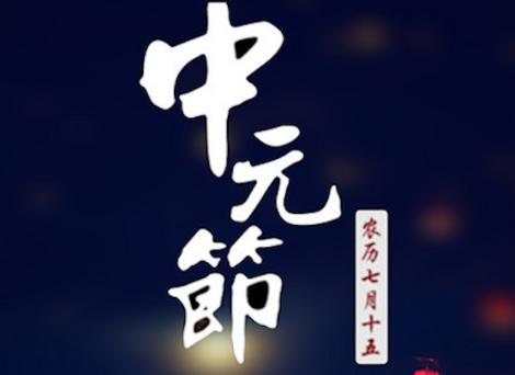 2021七月半中元节发朋友圈的文案 中元节的个性经典说说1