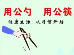 关于使用公筷的宣传语大全 使用公筷的标语大全