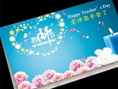 教师节送给老师的贺卡文案 感谢恩师的祝福语