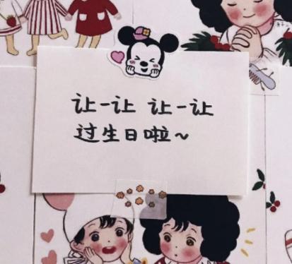 送个男孩子的生日祝福语带图片 写给男生的很有趣的生日文案2