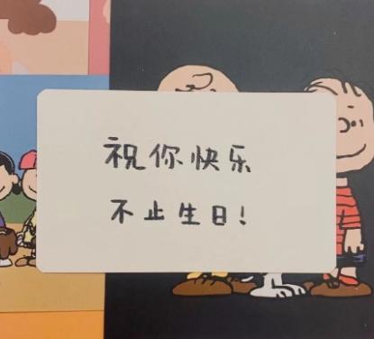 送个男孩子的生日祝福语带图片 写给男生的很有趣的生日文案12