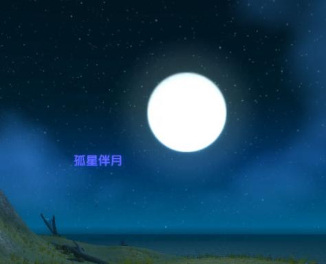 2021中秋节一个人过的伤感句子 关于中秋节的难过说说大全2