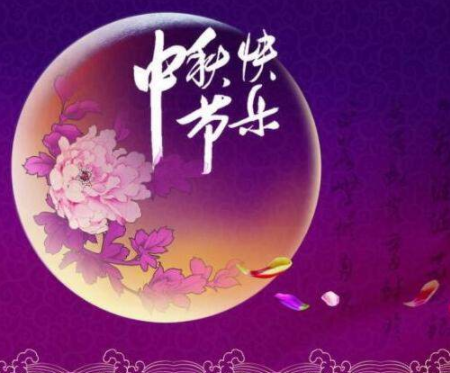 中秋节优美的八字祝福语带图片 中秋快乐阖家欢乐3