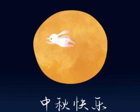 中秋节优美的八字祝福语带图片 中秋快乐阖家欢乐4