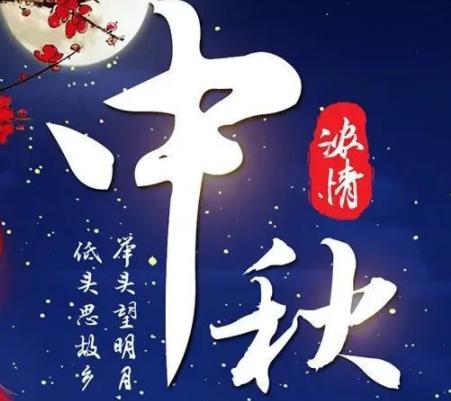 中秋节优美的八字祝福语带图片 中秋快乐阖家欢乐10
