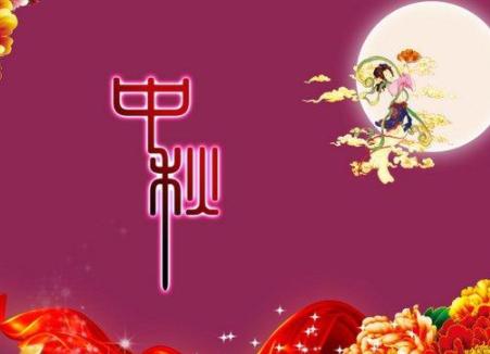 中秋节优美的八字祝福语带图片 中秋快乐阖家欢乐13