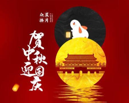 中秋节优美的八字祝福语带图片 中秋快乐阖家欢乐14