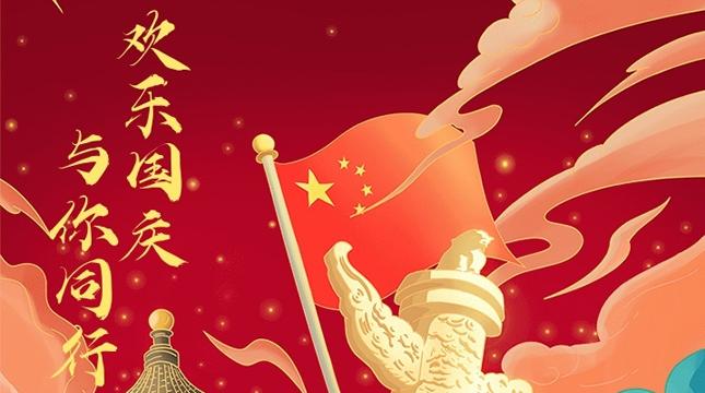 2021国庆节超级好听的温馨祝福语 国庆节走心又温暖的文案