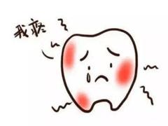 智齿发炎很难受的说说 长智齿发朋友圈的短句