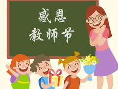 教师节让老师感动到哭的话 很温柔又很暖心的文案