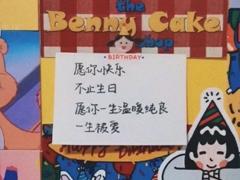 送个男孩子的生日祝福语带图片 写给男生的很有趣的生日文案