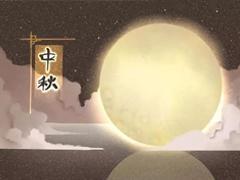 2021中秋节一个人过的伤感句子 关于中秋节的难过说说大全