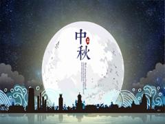 中秋节赏月吃月饼的优美说说 中秋节吃月饼的好听句子