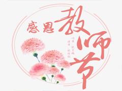 2021最新版教师节经典祝福语 唯美又好听的教师节说说
