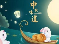 中秋节给客户好听的祝福语 中秋节给客户暖心的文案最新