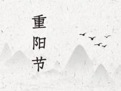 重阳节发朋友圈的搞笑说说2021 最新很有意思的重阳节文案