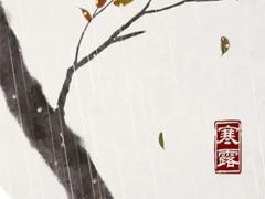 2021寒露节气发朋友圈的文案 寒露节气早安祝福语